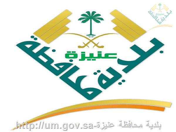 Inventory, documentation and registration of the properties of the municipality of Unaizah Governorate